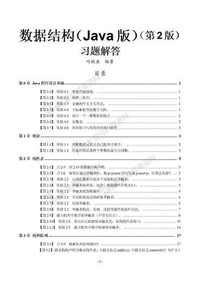 《数据结构(Java版)(第2版)》习题解答.doc