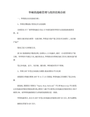 华硕的战略管理与组织结构分析.doc