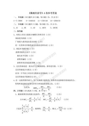《微观经济学》A卷答案.doc