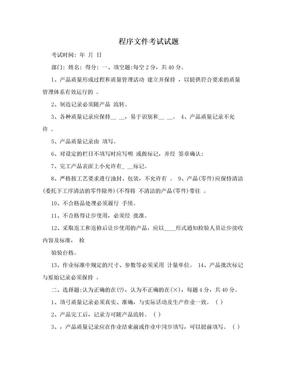 程序文件考试试题.doc