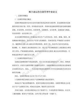 顺丰速运的仓储管理毕业论文.doc