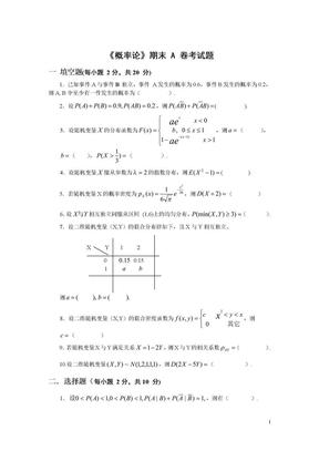 概率与数理统计(1).doc