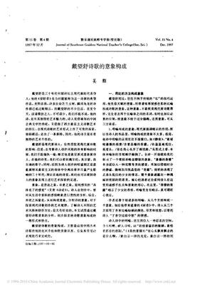 戴望舒诗歌的意象构成.pdf