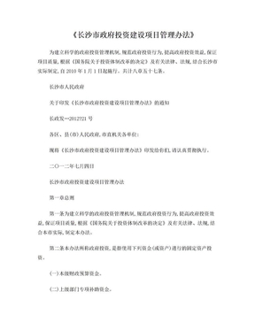 长沙市政府投资建设项目管理办法.doc