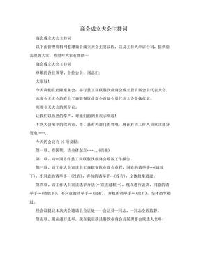商会成立大会主持词.doc