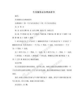 生育服务证办理承诺书.doc