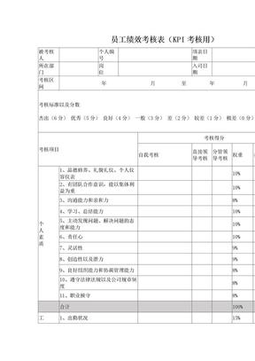 KPI绩效考核表
