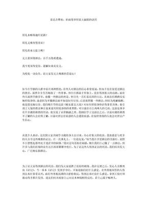 索达吉堪布:轻而易举积累大福报的诀窍.doc