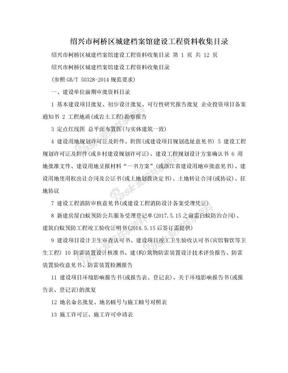 绍兴市柯桥区城建档案馆建设工程资料收集目录.doc