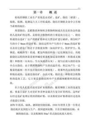 烧结工艺培训教材.doc