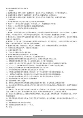 临床执业医师考试强记忆必背重点.doc