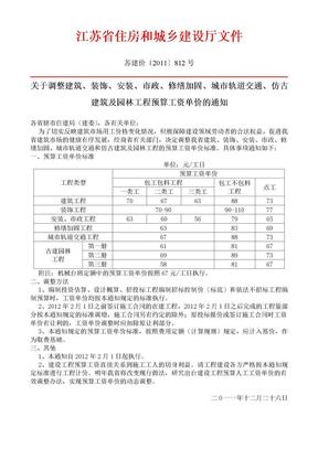 苏建价(2011)812号 江苏省建设工程人工工资调整文件.doc