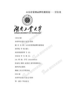 山东帝豪酒品牌传播策划——甘信龙.doc