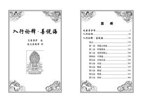 入行论释·善说海.pdf