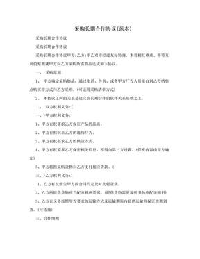 采购长期合作协议(范本).doc