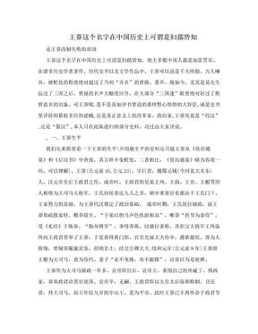 王莽这个名字在中国历史上可谓是妇孺皆知.doc