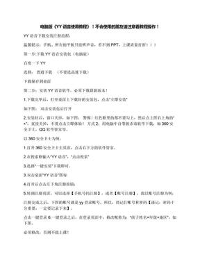 电脑版《YY语音使用教程》!不会使用的朋友请注意看教程操作!.docx