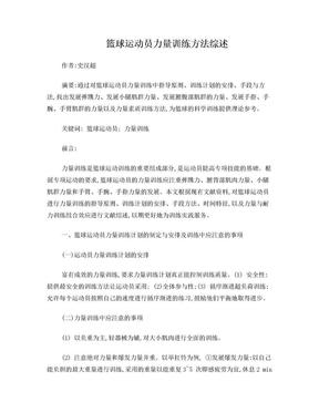 篮球运动员力量训练方法综述.doc