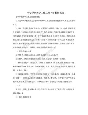 小学学期教学工作总结PPT模板范文.doc