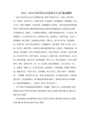 2010--2016年高考语文全国卷文言文汇编及翻译.doc