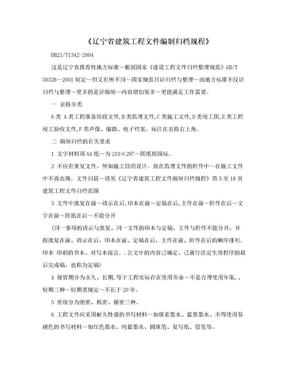 《辽宁省建筑工程文件编制归档规程》.doc