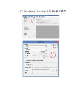 GX Developer Version 8的SFC图文教程(很详细的).doc
