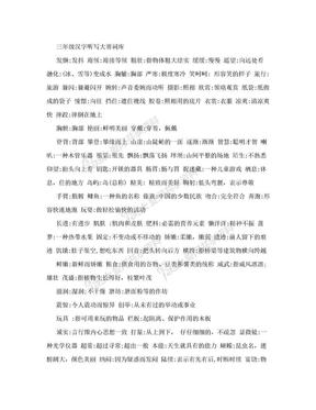 三年级汉字听写大赛词库(定稿).doc