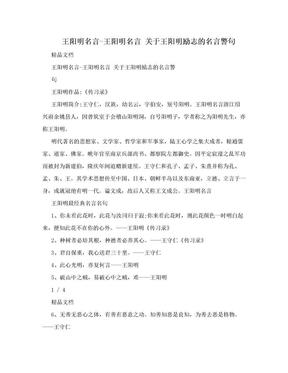王阳明名言-王阳明名言 关于王阳明励志的名言警句.doc
