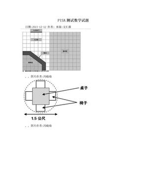 PISA測試數學試題.doc