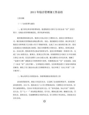 2011年综合管理部工作总结.doc