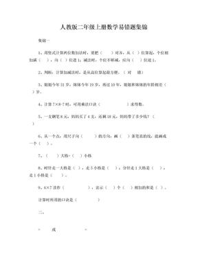 人教版二年级上册数学易错题集锦.doc
