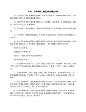 """2015""""学会感恩""""主题演讲比赛主持词.docx"""