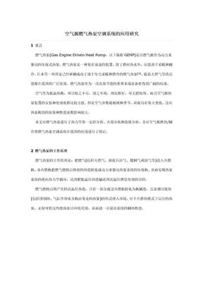 空气源燃气热泵空调系统的应用研究.doc