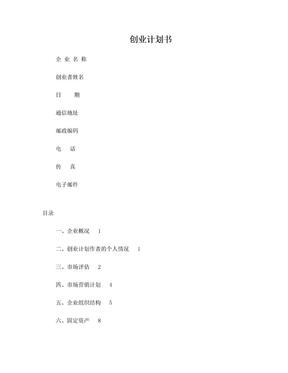 SYB创业计划书-空白模板.doc