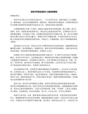 北京大学自主招生个人陈述自荐信.docx