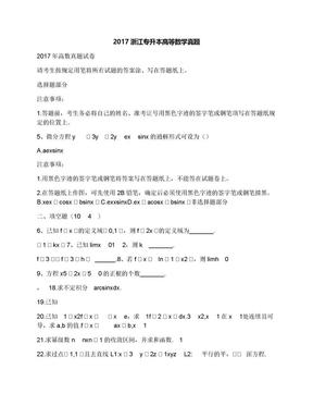 2017浙江专升本高等数学真题.docx