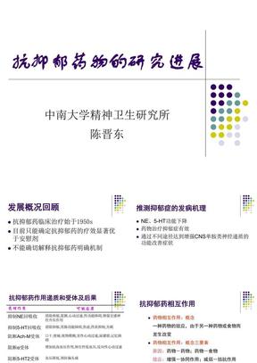 抗抑郁药物的研究进展(5.11).ppt