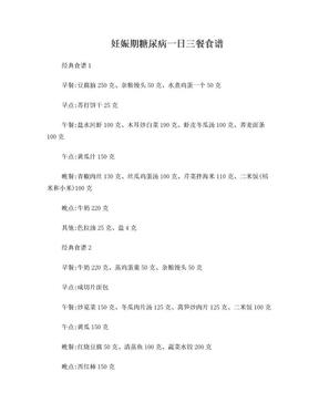 妊娠期糖尿病一日三餐食谱.doc