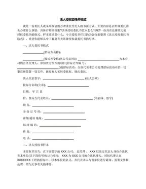 法人授权委托书格式.docx