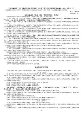 2016机动车维修管理规定.doc