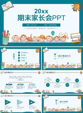 2019年绿色系卡通教育主题PPT模板小学教育机构期末家长会PPT.pptx