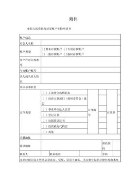 单位人民币银行结算账户年检申请书.doc