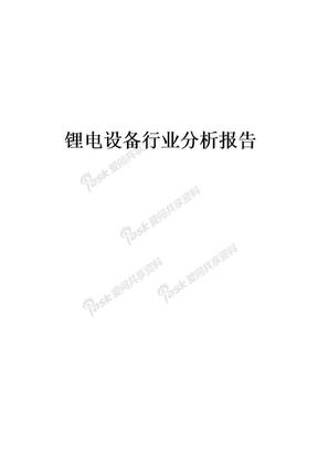 2019-2020年锂电设备行业分析研究报告.doc
