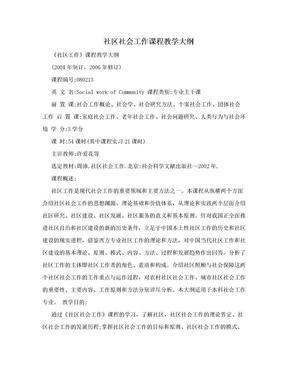 社区社会工作课程教学大纲.doc