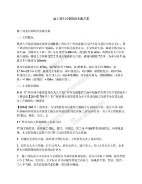 施工扬尘污染防治实施方案.docx