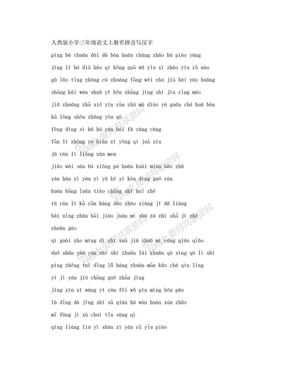 人教版小学三年级语文上册词语表看拼音写汉字练习.doc