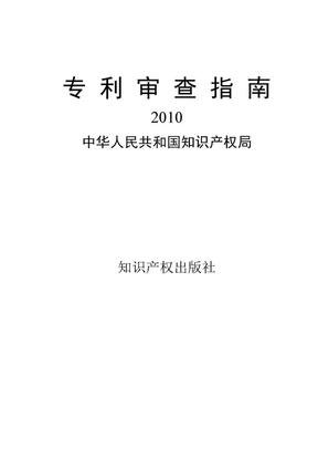 2010版审查指南Word完美版.doc