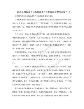 江西晨鸣纸业公司纸制品生产工艺流程参观实习报告_2.doc