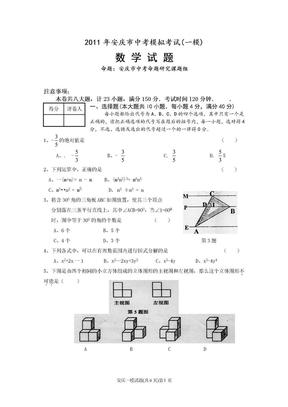 2011年安庆市中考一模数学试题及答案.doc