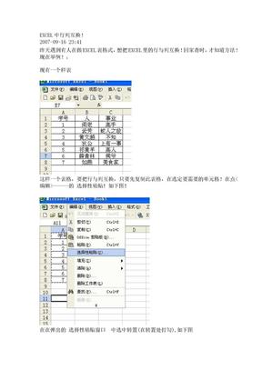 EXCEL中行列互换.doc